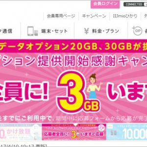 IIJmioが20/30GBの大容量データオプションを6月より提供開始!応募者全員3GBプレゼントキャンペーンも!