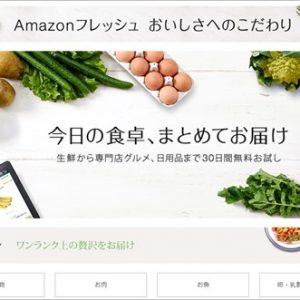 Amazonから生卵が届くだと?!生鮮食品を最短4時間で届けてくれるAmazonフレッシュ開始!