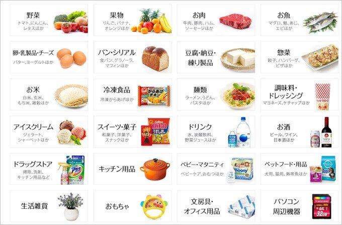 Amazonフレッシュでは生鮮食品以外も購入可能!