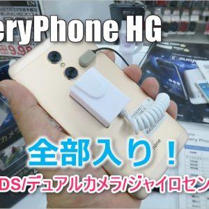 EveryPhone HGのスペックと特徴。ヤマダ電機スマホで1番オススメ