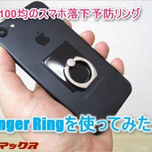 100均にあった!スマホ落下予防アクセ「Finger Ring」レビュー!