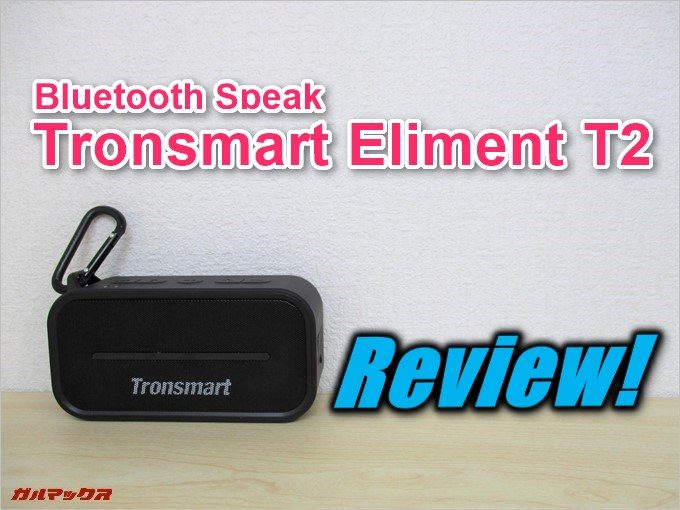 Tronsmart Element T2の実機レビュー!