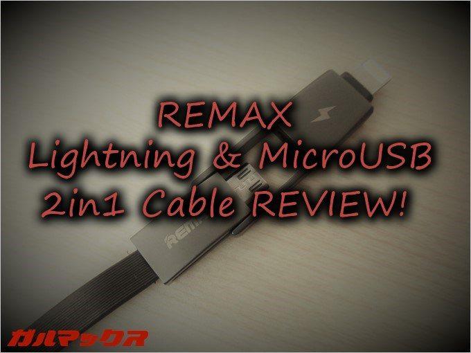 REMAXのLightning&MicroUSBが利用できる2in1ケーブル