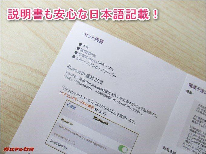 取扱説明書も日本語です。