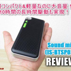 [IS-BTSP03U]スマホより小さい!iina-styleの新型ステレオBluetoothスピーカーSound miniレビュー!