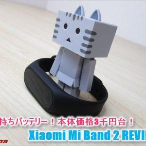 Xiaomi Mi Band 2の実機レビューと使い方まとめ