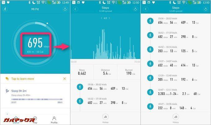 アプリの初期画面の歩数をタップすると詳細データを確認可能です。