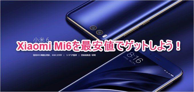 Xiaomi Mi6の最安値GEARBESTクーポン情報