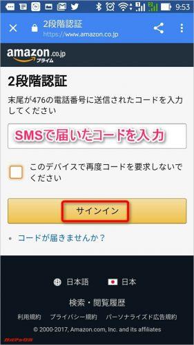 サインイン後に2段階認証画面が表示されます。
