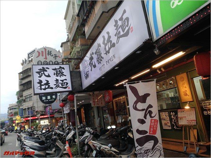 日式らーめん店で人気の高い武藤ラーメン