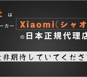 Xiaomi日本参入へ。正規代理店はTJC株式会社