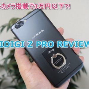 UMIDIGI Z PRO実機レビュー!ハイスペックで2.6万円!デュアルカメラも搭載!
