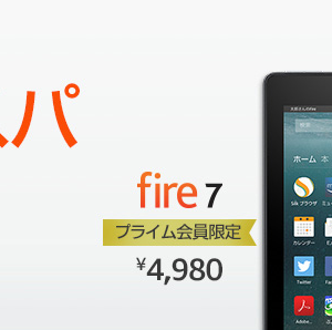 新型「Fire 7」と「Fire HD 8」の価格と発売日、旧製品との比較