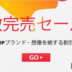[本日最終日!]GEARBEST、5/10 16:00よりXiaomiなどトップブランドセールを開催!