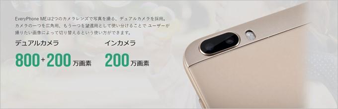 EveryPhone MEのデュアルカメラ説明文