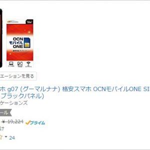 [5/18限定]Amazonでデュアルスタンバイスマホg07が1.5万円!