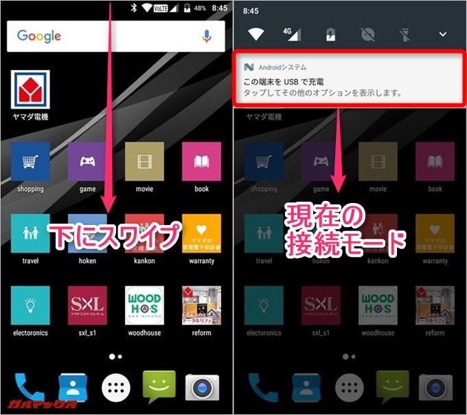 AndroidスマホとPCを接続しただけの状態では充電モードになっている場合がある