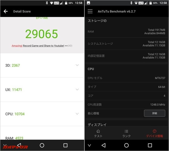 EveryPhone ME実機AnTuTuベンチマークスコアは総合が29065点、3D性能が2367点。