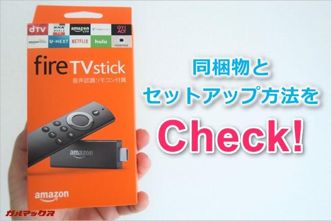 Fire TV Stickの同梱物とセットアップ方法をCheck!