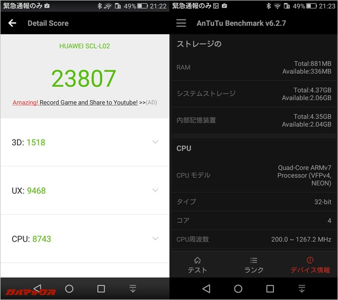 HUAWEI Y6(Snapdragon 210)実機AnTuTuベンチマークスコアは総合が23807点、3D性能が1518点。