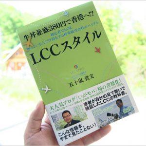 いがモバ初のLCC書籍をゲット!網羅された格安航空情報本の決定版