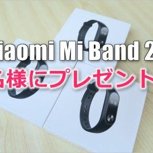 ガルマックス抽選会で「Xiaomi Mi Band 2」を3名様にプレゼント!