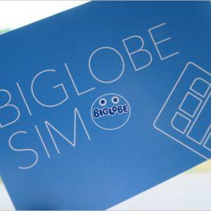 [5月版]BIGLOBE SIM総まとめ。キャンペーン・料金・注意点の詳細
