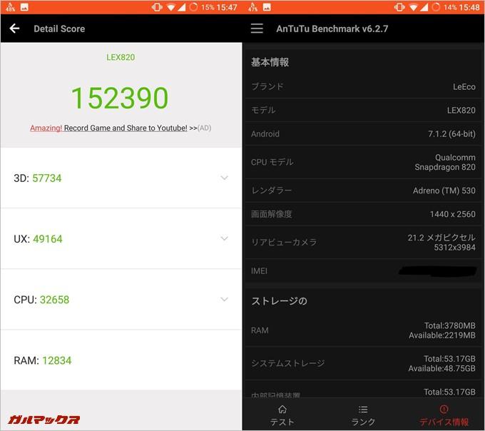 LeTV LeEco LeMax2 X820(Android 7.1.2)実機AnTuTuベンチマークスコアは総合が152390点、3D性能が57734点。