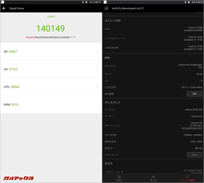 LeTV LeEco LeMax2 X820-実機AnTuTuベンチマークスコアは総合が140149点、3D性能が54967点。Resurrection Remix OS 5.8.2