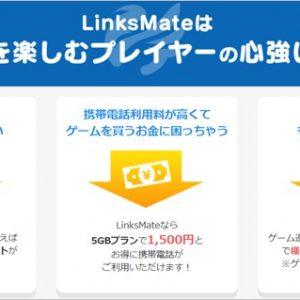 LinksMateの詳細まとめ!ゲームに特化した格安SIM!