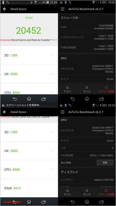 Sony Xperia E3実機AnTuTuベンチマークスコアは総合が20452点、3D性能が1385点。