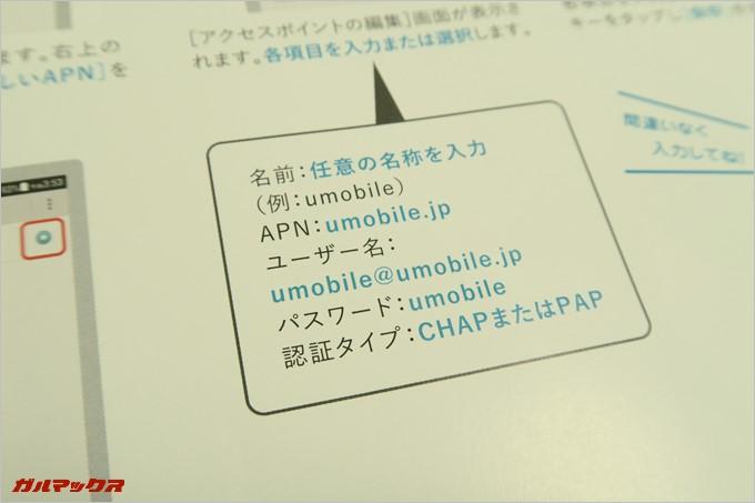 APNがスマホに入っていない時はガイドを読んで設定しよう。