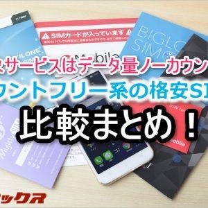 カウントフリー系の格安SIM比較まとめ!