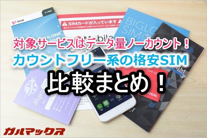 格安SIMのカウントフリー系を比較!