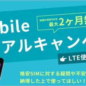 U-mobile、LTE容量無制限プランが2ヶ月完全0円!