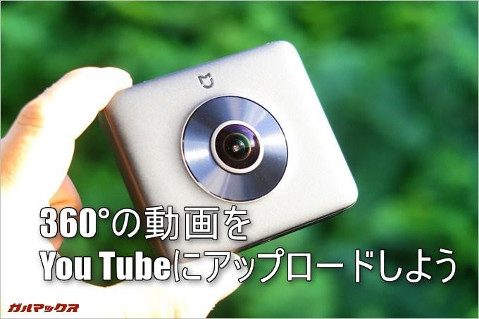 360°の動画をYou Tubeにアップロードする方法