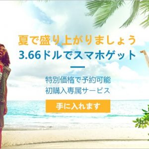 GEARBESTが夏セールを開催!ドカンと価格が安くなっている!