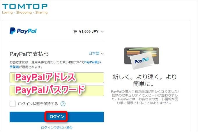 PayPal支払いの場合はPayPalへログインするためのページへ移動します。PayPalで設定したアカウント情報を入力してログインしましょう