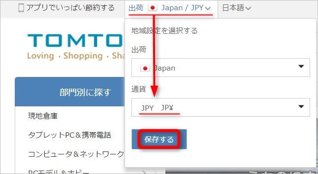 画面上部からJPYに設定すると円表示となります。