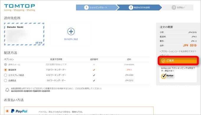 支払い方法や配送方法を選択肢たら「ご注文」を選択することで支払い方法の詳細入力画面へ移動可能です