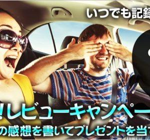 PAPAGO!ユーザー必見。レビューキャンペーンでドラレコ、チャージャーが当たる