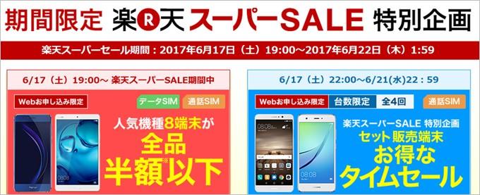 2017年6月17日から開催される楽天スーパーSALEで楽天モバイルの格安スマホが半額以下となる。