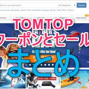 TOMTOPの割引クーポン・セールまとめ[8/19更新]