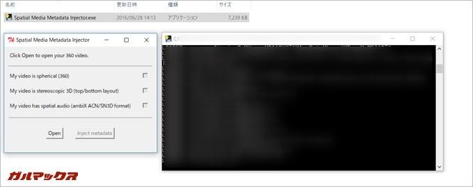 Spatial Media Metadata Injectorを押下してソフトを起動