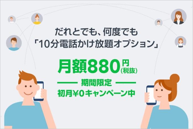 LINEモバイルの10分間かけ放題オプションの初月基本料金880円が0円