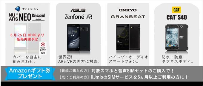 特定機種と音声通話SIMを一緒に申込むとAmazonギフトが5,000円分貰えるキャンペーン。IIJmio会員も利用可能