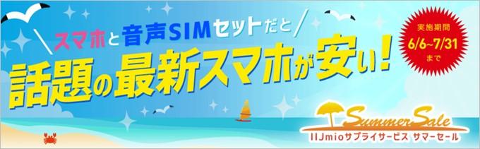 音声通話SIMと端末をセットで購入すると端末代金が最大8,000円割り引かれ最大10,000円分のキャッシュバックが貰えるキャンペーン。