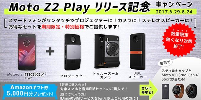 Moto Z2 Playと音声通話SIMをセットで申込むとMoto MODが特化でセット購入できるキャンペーン。既存のIIJmio会員も利用可能