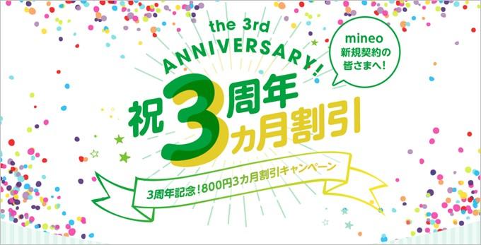mineoの3周年を祝うキャンペーンで通話SIMを申込むと3ヶ月間毎月800円割引となるキャンペーン