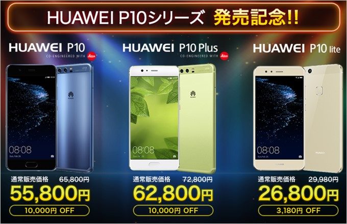 HUAWEI P10シリーズ発売記念キャンペーン